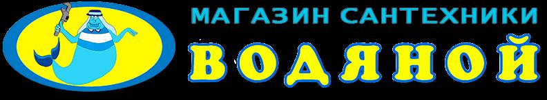 Интернет-магазин сантехники ВОДЯНОЙ